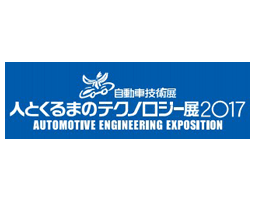 Automotive Engineering Exposition Nagoya 2017